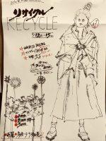 7/12~15 リサイクル展