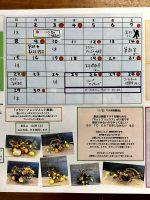 11月のトリトラカレンダー